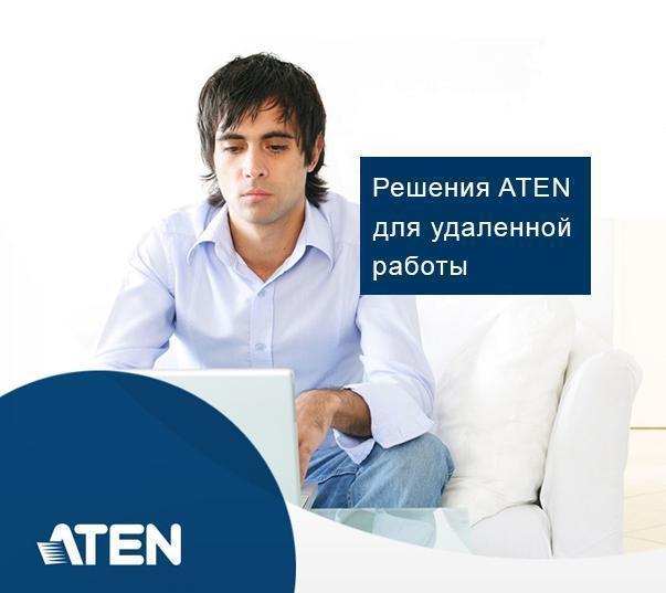 Оборудование ATEN для удаленной работы сотрудников и обучения