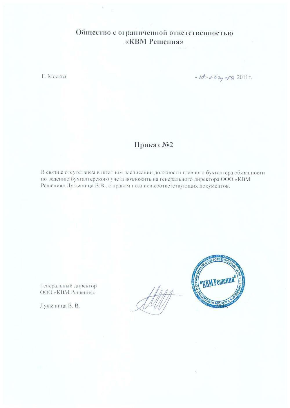 Подпись главного бухгалтера у ип в справке бухгалтер услуги воронеж